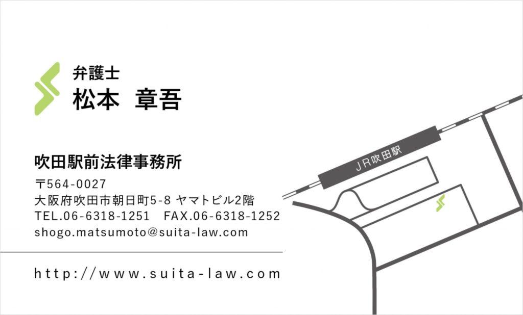 吹田駅前法律事務所