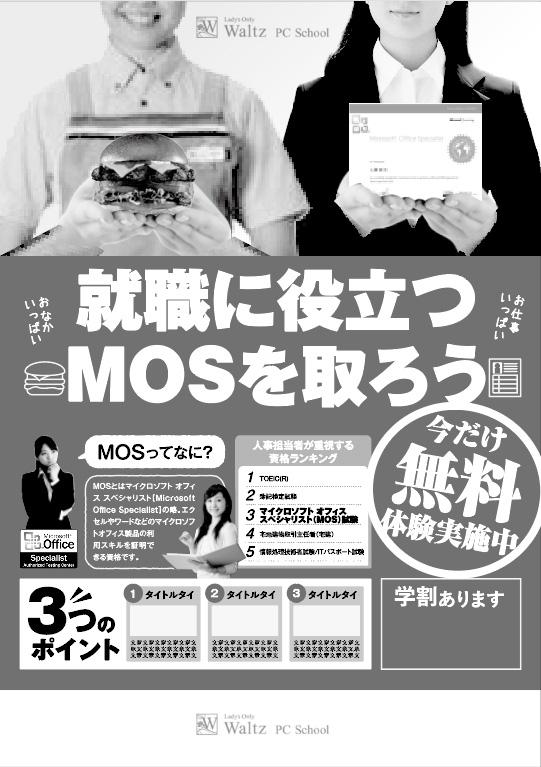 ワルツパソコン教室 デザイン案-mos モノクロラフ