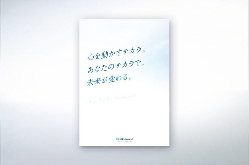 トゥウィンクルワールド_採用案内冊子表