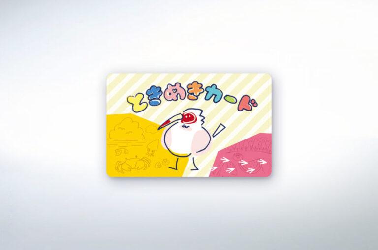 ときめきカード_本カード