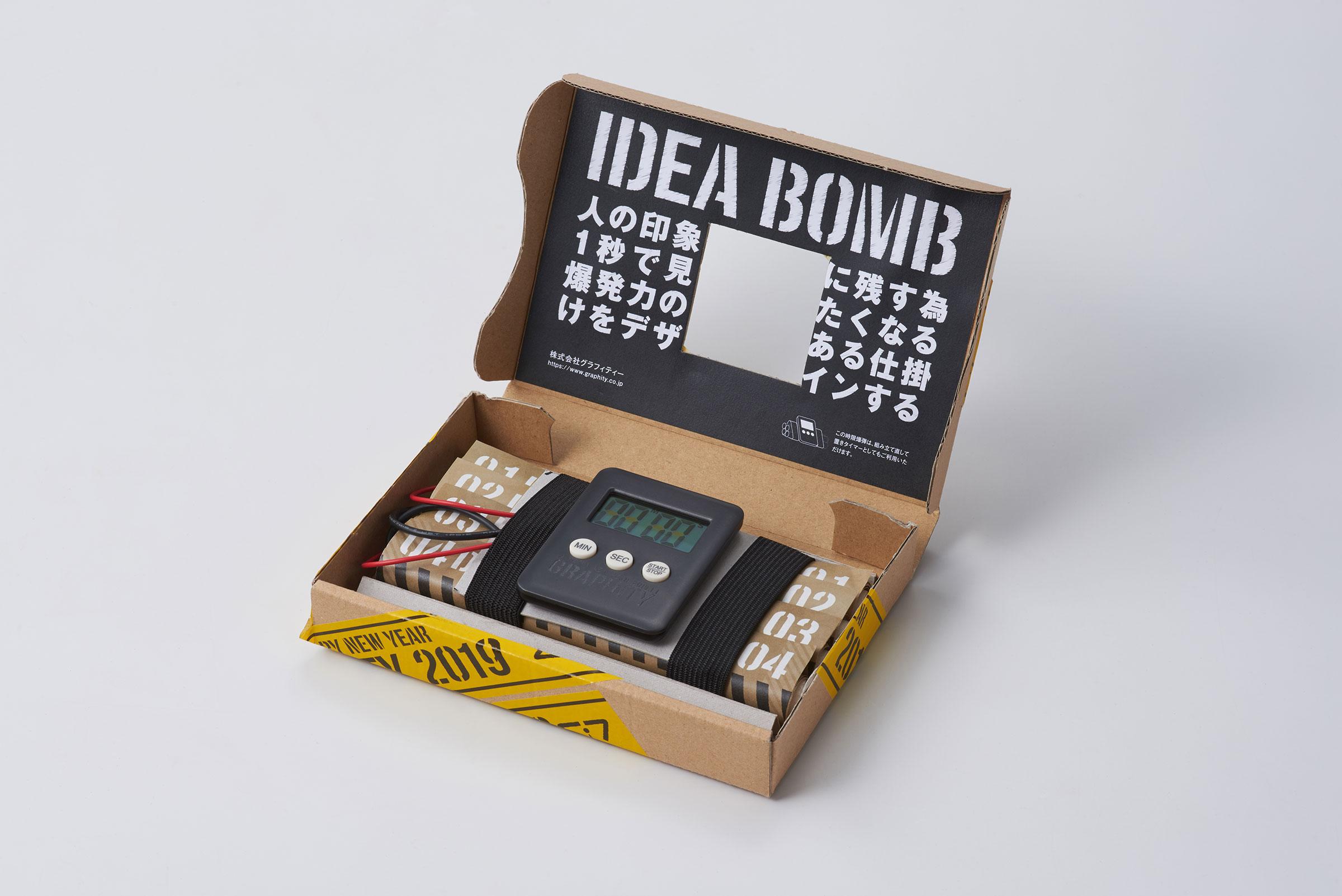 グラフィティー2019年IDEA BOMB