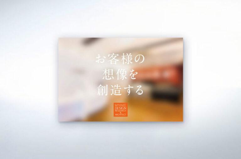 三宅デザイン研究所_DMキャッチコピー