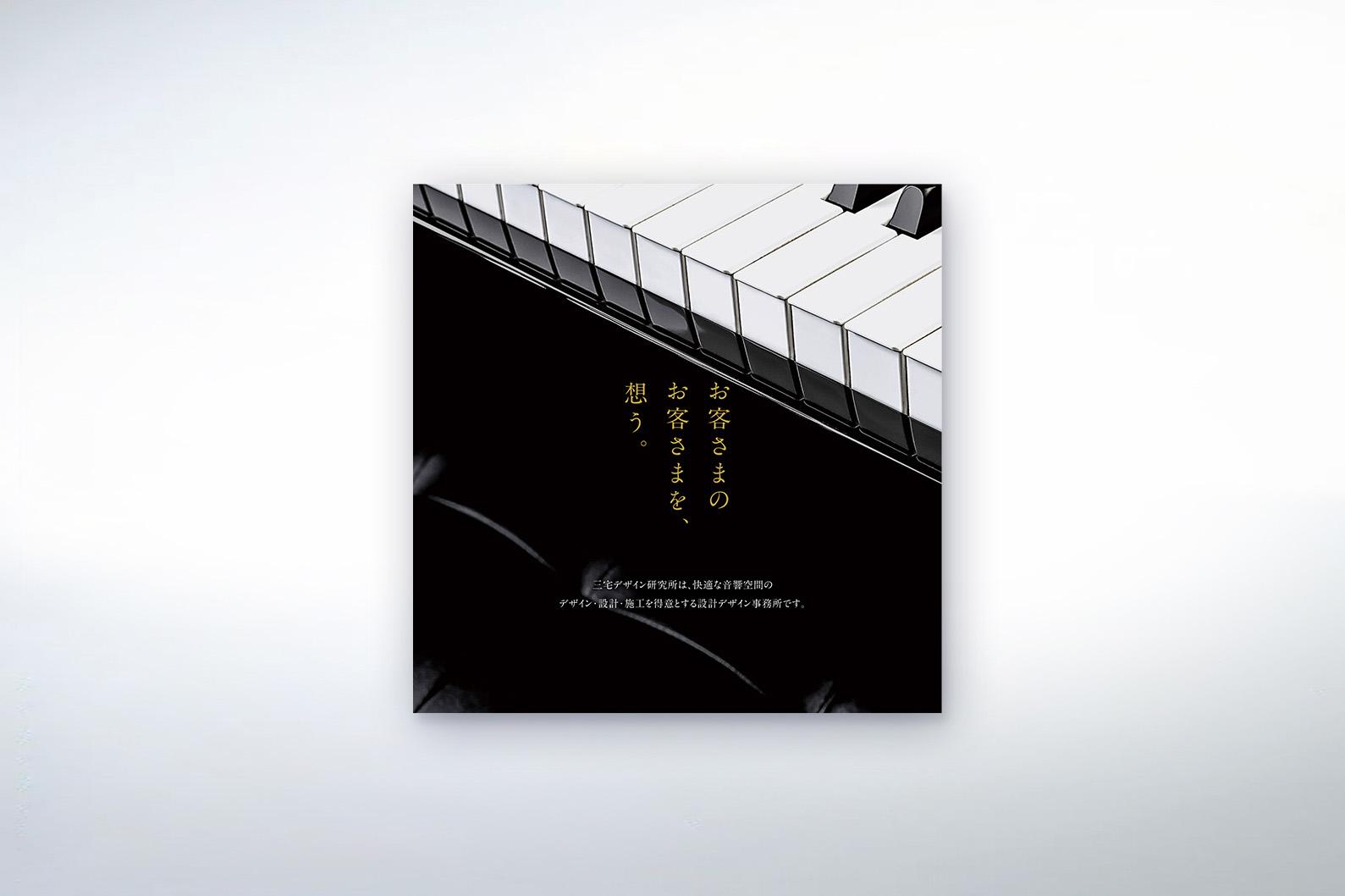 三宅デザイン研究所_企業案内DM冊子表