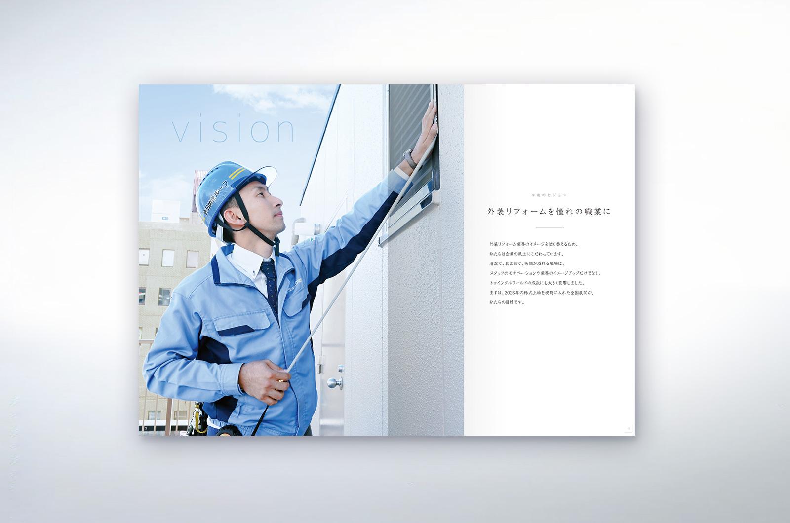 外壁塗装会社パンフレットデザイン例