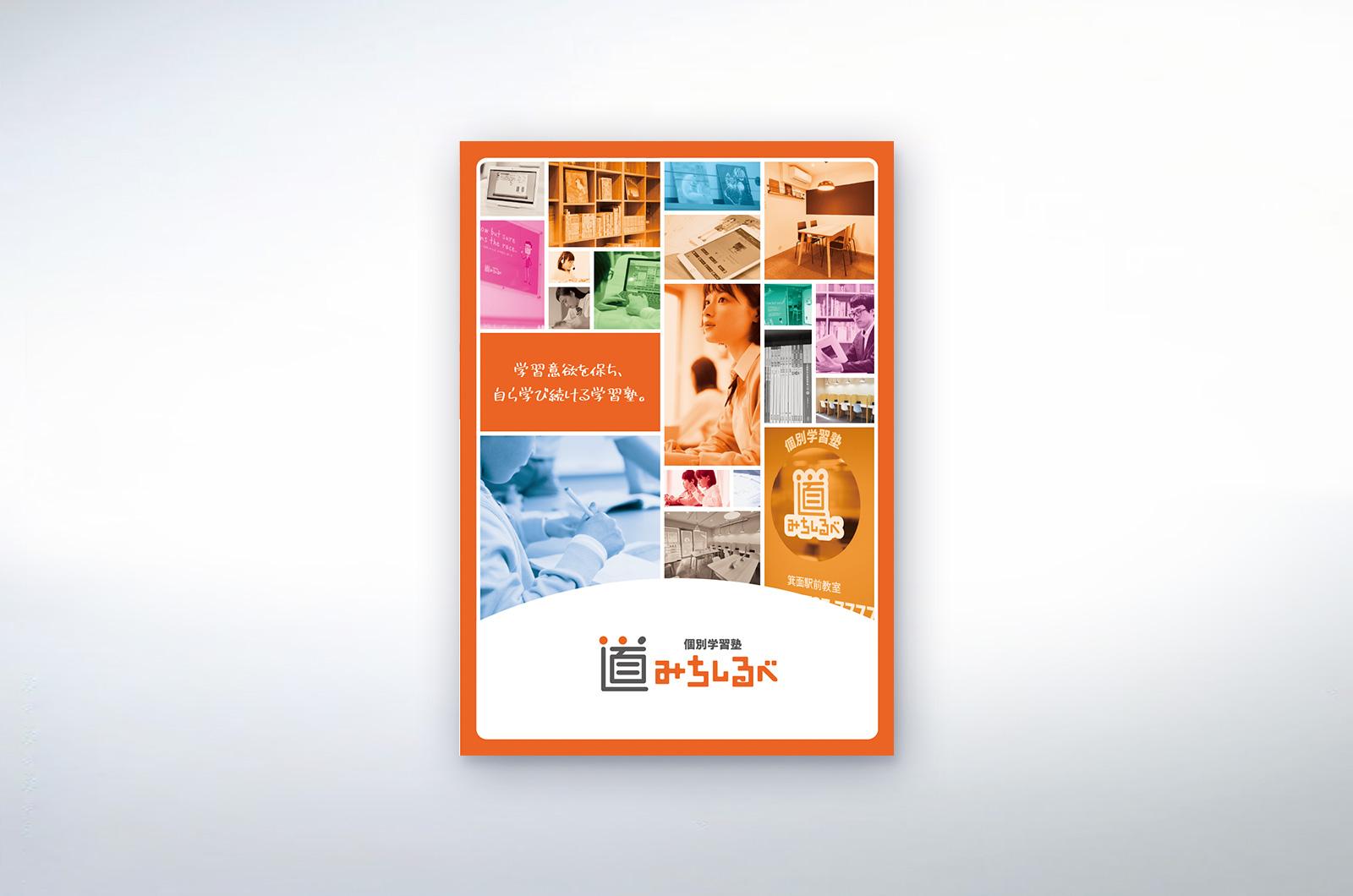 個別学習塾みちしるべ パンフレット表紙
