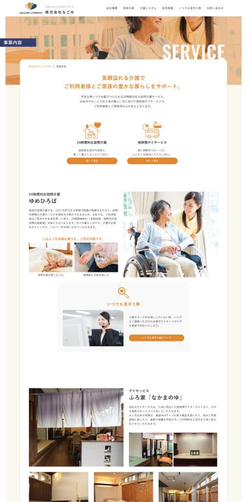 株式会社なごみ webサイトデザイン