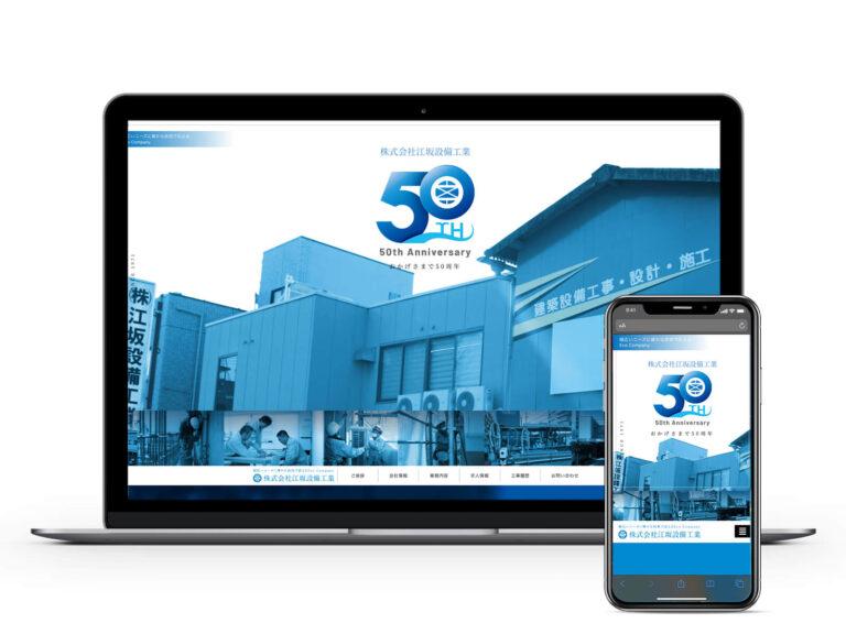 江坂設備工業のトップページイメージ