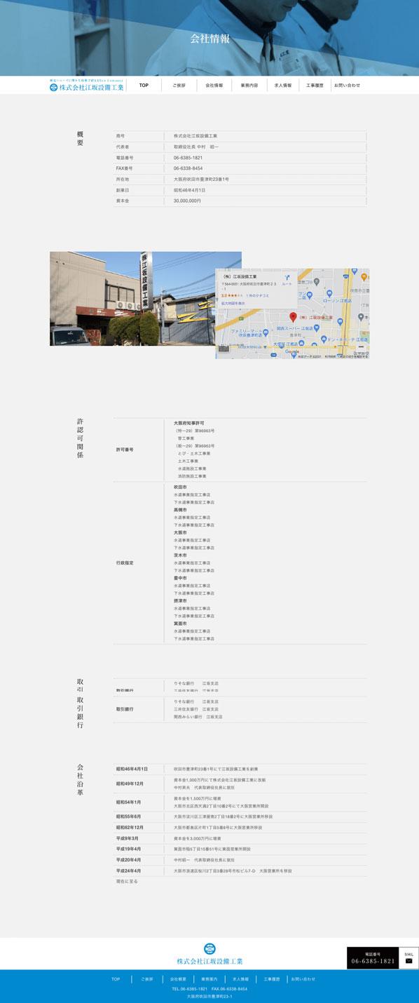 江坂設備工業webサイトデザイン会社概要