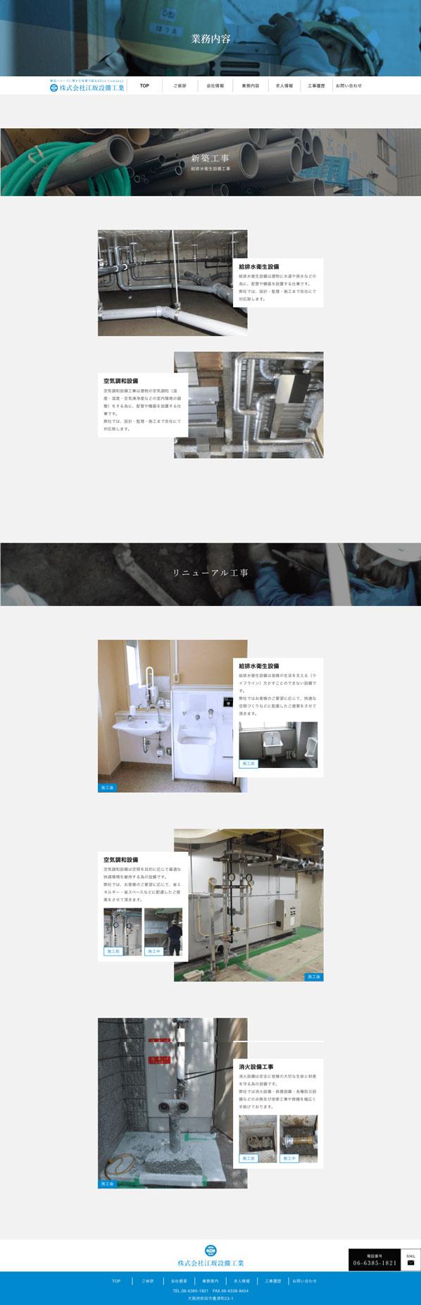 江坂設備工業webサイトデザイン事業内容