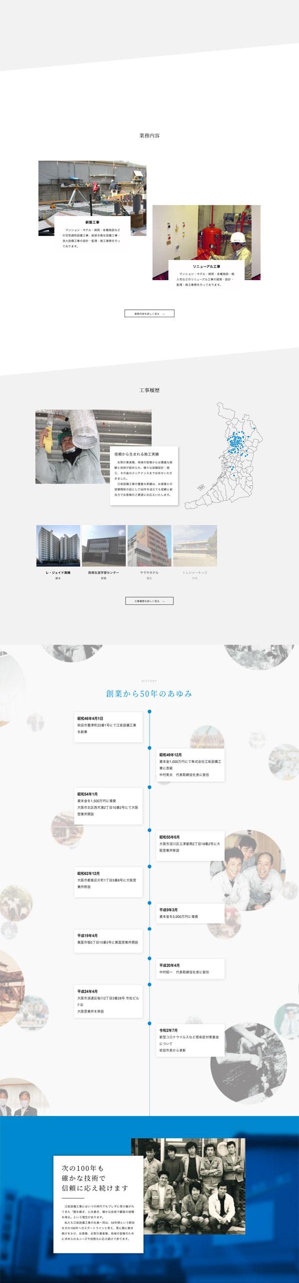 江坂設備工業webデザイン