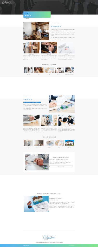 dairin_business
