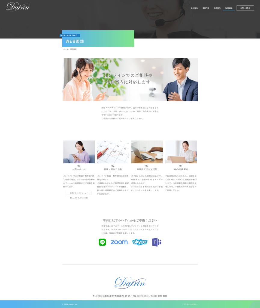 dairin_meetingsystem