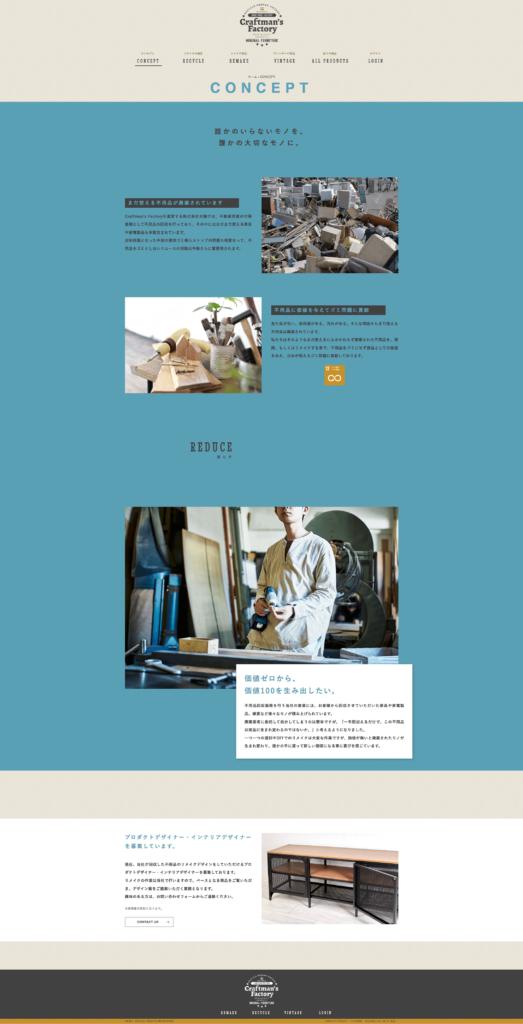 craftmansfactory_concept