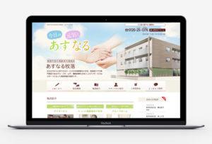 高齢者支援住宅webサイト制作画面
