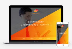 セールス会社webサイト制作画面