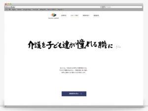 介護サービスwebサイト制作