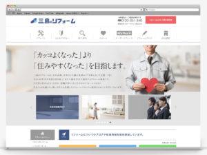 リフォーム会社webサイト制作画面