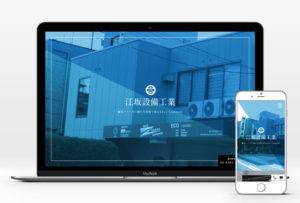 工業会社webサイト制作画面