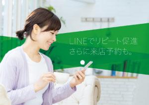 リピート促進LINE