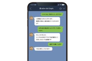LINEトーク予約画面